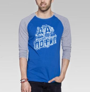 Да, пофиг - Футболка мужская с длинным рукавом синий / серый меланж, лето, Популярные