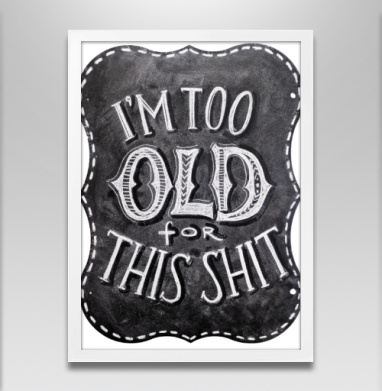 Я слишком стар для этого... - Постер в белой раме, english