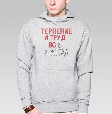 Терпение и труд - Толстовка мужская, накладной карман серый меланж