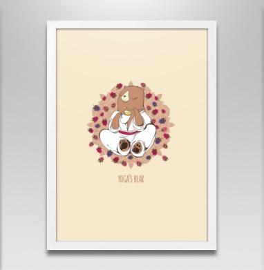 Медвежья йога  - Постеры, красота, Популярные