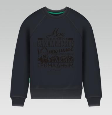 Свитшот мужской темн-синий 340гр, теплый - Мое короткое сахалинское прошлое