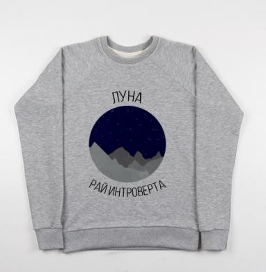 Луна - рай интроверта - Купить мужские свитшоты с надписями в Москве, цена мужских свитшотов с надписями  с прикольными принтами - магазин дизайнерской одежды MaryJane