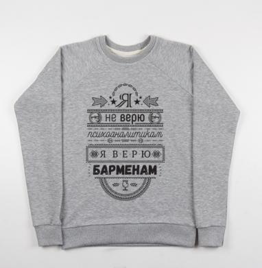 Я не верю психоаналитикам  я верю барменам #1 - Купить мужские свитшоты с надписями в Москве, цена мужских свитшотов с надписями  с прикольными принтами - магазин дизайнерской одежды MaryJane