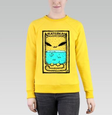 Катейка с рыбками - Cвитшот женский, желтый 240гр, тонкий, Популярные