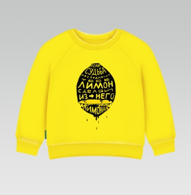 Делай лимонад, Cвитшот Детский желтый 240гр, тонкая