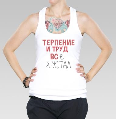 Терпение и труд, Борцовка женская белая рибана 200гр