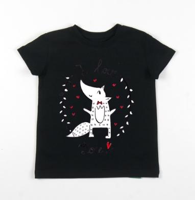 Детская футболка черная хлопок с лайкрой 140гр - Люблю тебя
