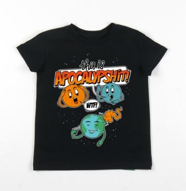 Детская футболка черная хлопок с лайкрой 140гр - APOCALYPSHIT!