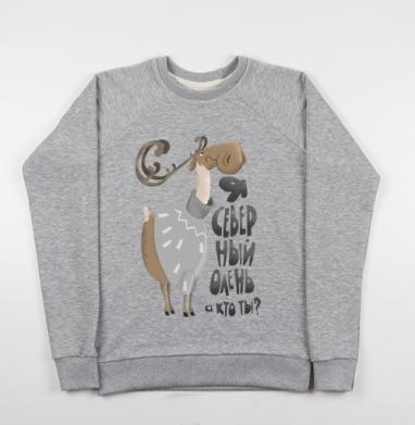 Самоидентификация оленя - Купить мужские свитшоты серые в Москве, цена мужских свитшотов серых с прикольными принтами - магазин дизайнерской одежды MaryJane