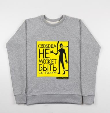Свобода не может быть част...чной - Купить мужские свитшоты свобода в Москве, цена мужских свитшотов свобода  с прикольными принтами - магазин дизайнерской одежды MaryJane