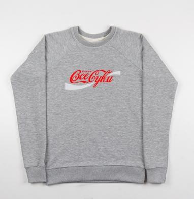 Какие все суки. Private Coca-Cola - Купить мужские свитшоты с надписями в Москве, цена мужских свитшотов с надписями  с прикольными принтами - магазин дизайнерской одежды MaryJane