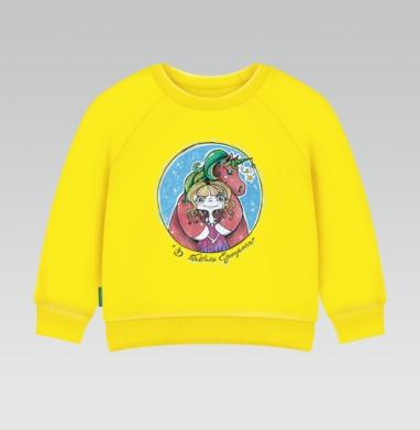 Cвитшот Детский желтый 240гр, тонкая - В обьятьях единорога