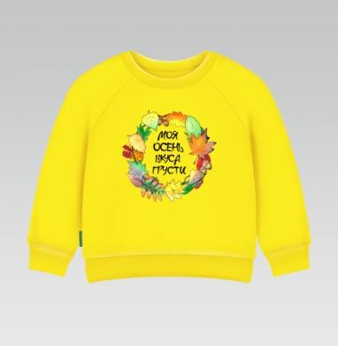 Моя Осень Вкуса Грусти, Cвитшот Детский желтый 240гр, тонкая