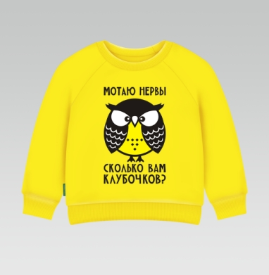 Сколько вам клубочков..., Cвитшот Детский желтый 240гр, тонкая