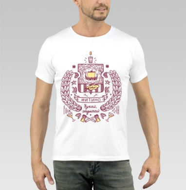 Митино - Белые мужские футболки с прикольными надписями