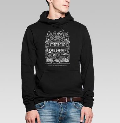 Толстовка Муж. 320гр, стандарт, чёрный - Интернет магазин футболок №1 в Москве