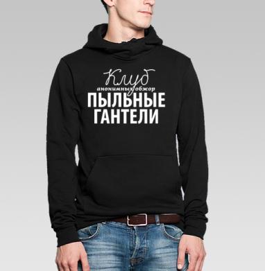 Клуб Пыльные Гантели, Толстовка Муж. 320гр, стандарт