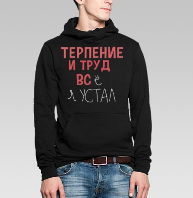Терпение и труд - Толстовка Муж. 320гр, стандарт
