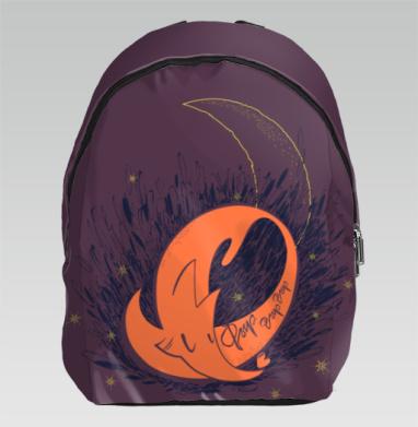 Спящий лис - Рюкзак