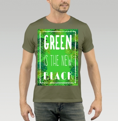 Green is the new black, Футболка мужская хаки 180гр