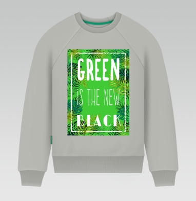 Green is the new black, Свитшот мужской серый 320гр v2